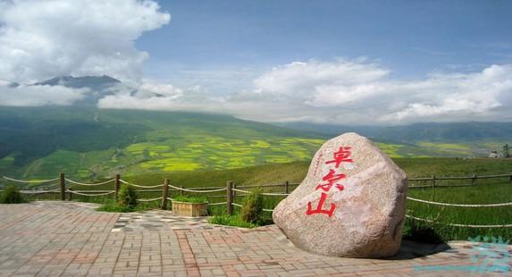 祁连卓尔山